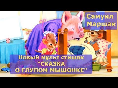 Сказка о глупом мышонке.  Самуил Маршак. Мультфильм на стихи и сказки для детей и малышей.