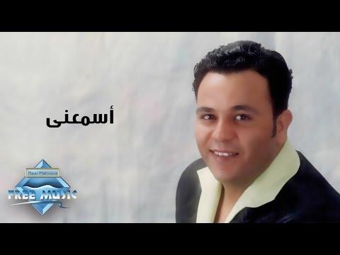 Mohamed Fouad - Esma3ny | محمد فؤاد - أسمعنى