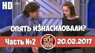 🔥 FullHD 720: Пусть говорят - Диана Шурыгина (Часть 2) 20.02.2017 (В хорошем качестве)