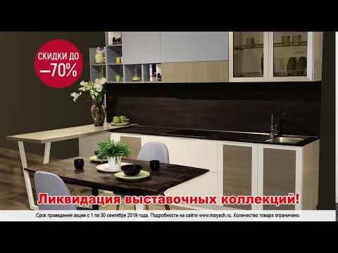Ликвидация выставочных коллекций Кухни Дятьково