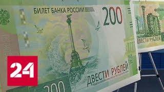 видео Новые банкноты 2000 и 200 рублей