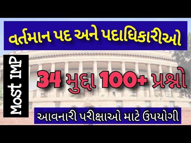 Pad and Padadhikari | Current Affairs in Gujarati May 2018 |Current Affairs | GK in Gujarati