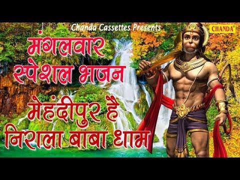 मंगलवार-स्पेशल-भजन-:-मेहंदीपुर-है-निराला-बाबा-धाम-|-most-popular-hanuman-ji-ke-bhajan