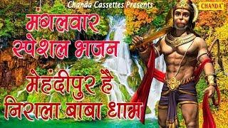 मंगलवार स्पेशल भजन मेहंदीपुर है निराला बाबा धाम Most Popular Hanuman ji Ke Bhajan