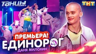 Даня Милохин - Единорог. Выступление на Танцы на ТНТ / Официальное видео