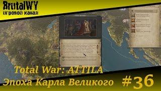 Карл Великий - император Священной Римской Империи!!! // Total War: ATTILA 1080p60 #36