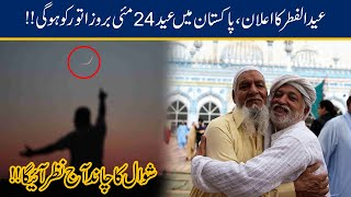 Exclusive!! Eid-ul-fitr Announced On 24 May 2020 In Pakistan