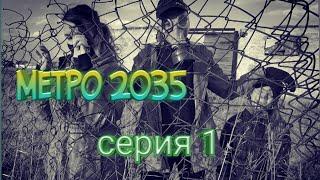 """Сериал-породия по вселенной Метро 2033 """"Метро 2035. На поверхности """" 1 серия """"за гранью метро"""""""