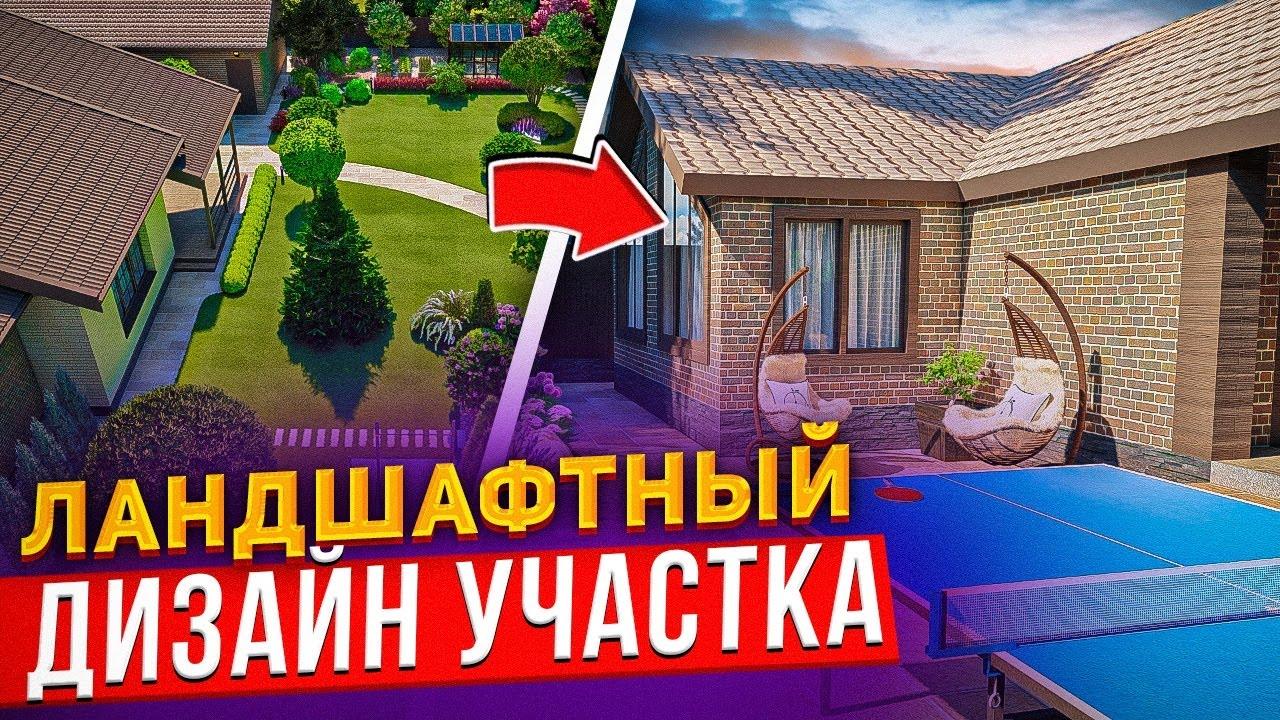 Ландшафтный дизайн участка загородный дом с баней беседкой гараж, лучшая планировка участка 12 соток