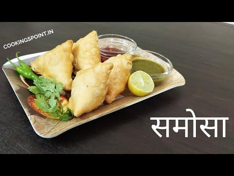 Samsosa Recipe | घर पर हलवाई जैसे समोसा बनाने का आसान तरीका Restaurant Style Samosa Banane Ki Vidhi