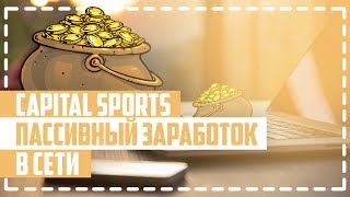 ОБЗОР Capital Sports НОВЫЙ ИНВЕСТИЦИОННЫЙ ПРОЕКТ ДЛЯ ЗАРАБОТКА В ИНТЕРНЕТЕ
