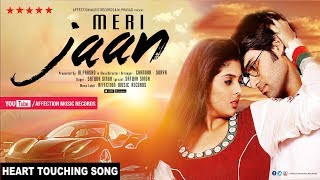 MERI JAAN | SATWIK SINGH & CHANDRA SURYA | LATEST HINDI SONG 2018 | AFFECTION MUSIC RECORDS