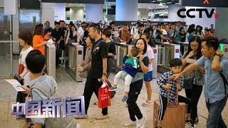 [中国新闻] 国家移民管理局:预计国庆假期日均出入境游客198万人次 | CCTV中文国际