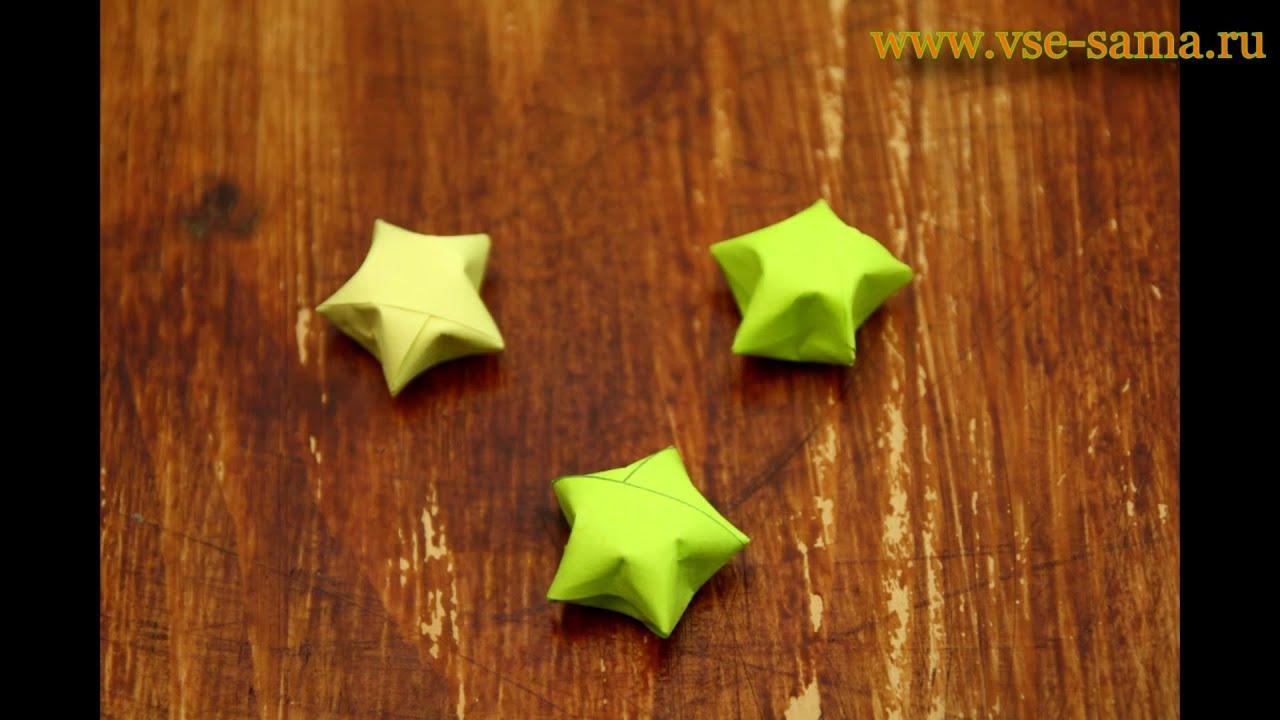 Маленькая звёздочка оригами