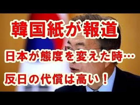 【驚愕】日本が態度を変えた時、韓国に本来の外交力がどれだけあるのか、すぐに明らかになるだろう。