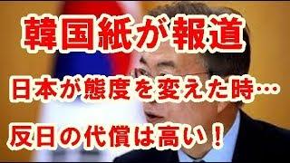 【驚愕】日本が態度を変えた時、韓国に本来の外交力がどれだけあるのか、すぐに明らかになるだろう。 thumbnail