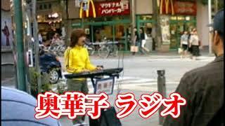 奥華子ラジオ 30