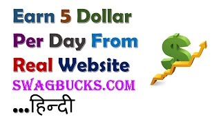 Earn 5 Dollar Per Day Online from Swagbucks.com Best Tips & Proof... हिन्दी