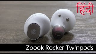 ZOOOK ZB-Rocker TwinPods review in Hindi - Best buy
