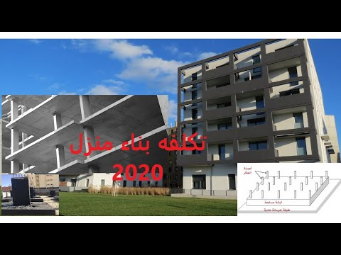 إهمال عناق كبح تكلفة بناء منزل مسطح 120متر في مصر Dsvdedommel Com