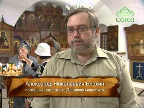 Святыни Москвы. От 15 сентября. Данилов монастырь. Часть 1