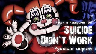 [ ♫ SFM RUS ♪ ] FNAF SL Song - Suicide Didn