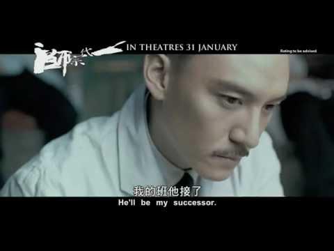 The Grandmaster   trailer (2013) Wong-Kar Wai Berlinale 2013