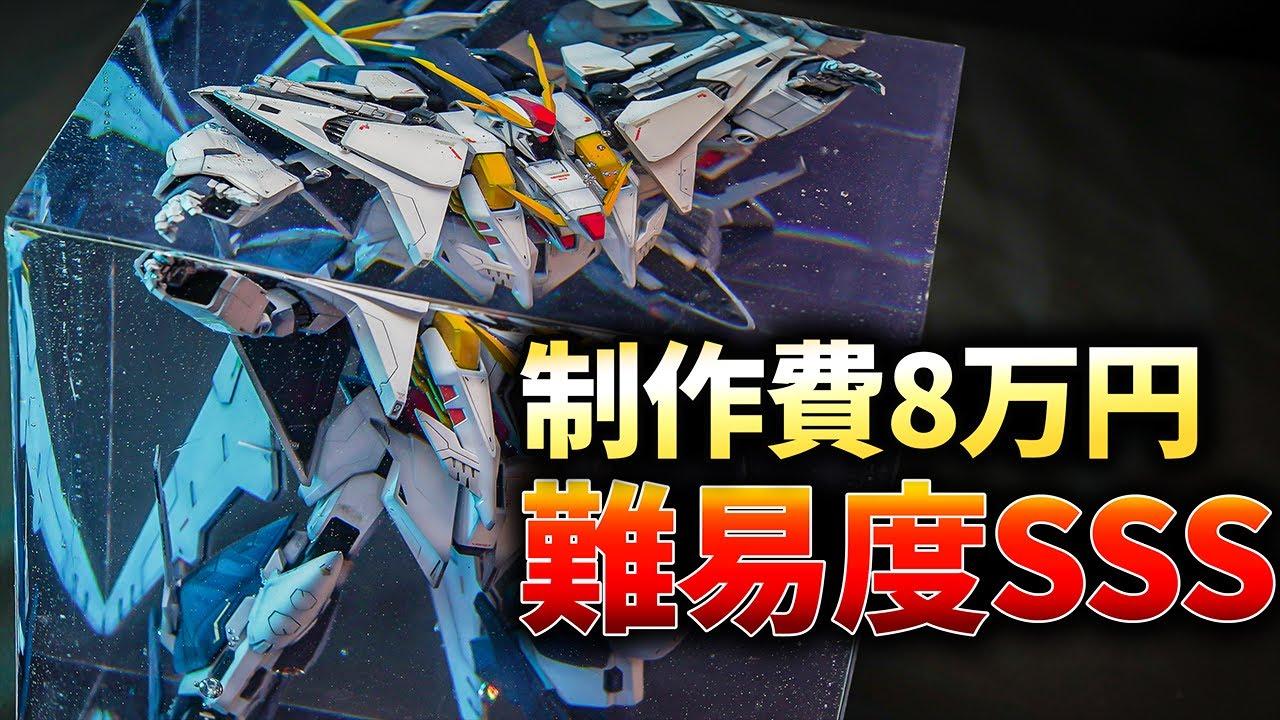 史上最難関!レジンに封じ込めたクスィーガンダムが美しすぎる!【ガンプラ改造&全塗装】gunpla Epoxy Resin Art Diorama XIGUNDAM custom build