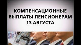 Компенсационные выплаты пенсионерам 13 августа