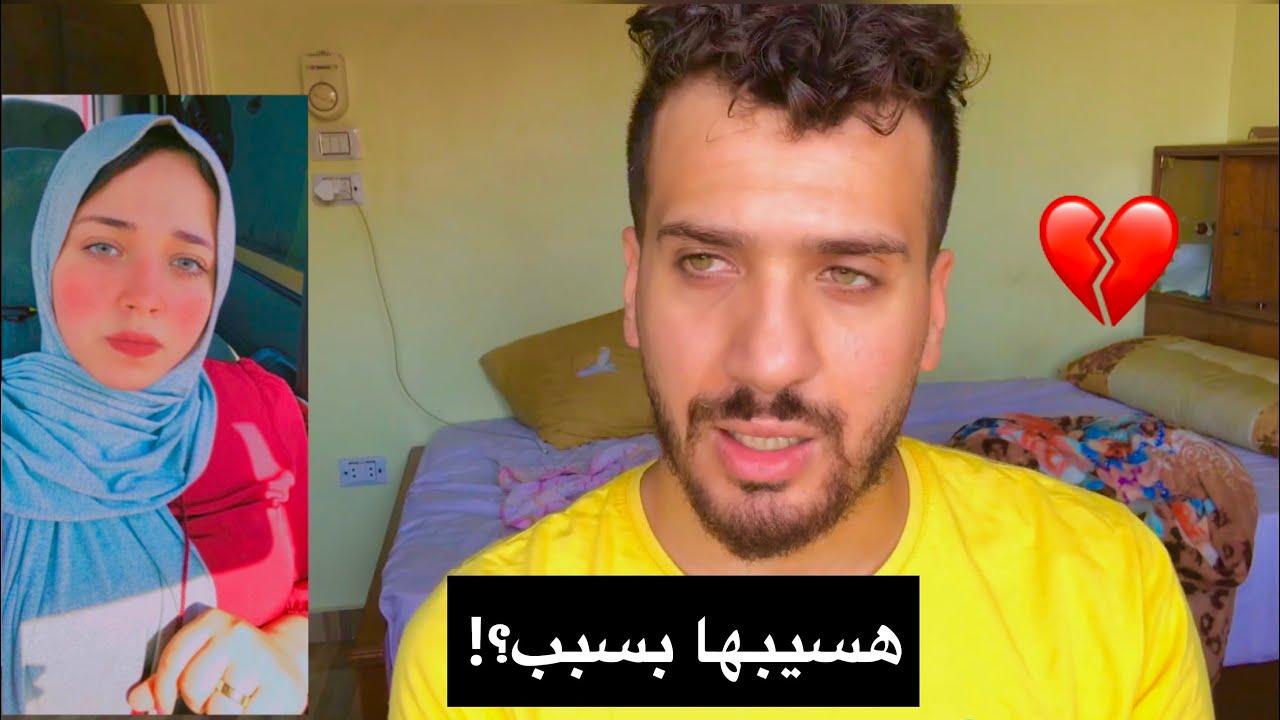 اسباب انفصالي عن غادة 👌🏻😔 انتو ظلمتوني