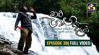 Kalu Ganga Dige Episode 38 || කළු ගඟ දිගේ || 08th May 2021 Thumbnail