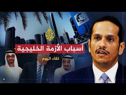 لقاء اليوم - مع وزير الخارجية القطري الشيخ عبد الرحمن بن محمد آل ثاني  - نشر قبل 11 ساعة