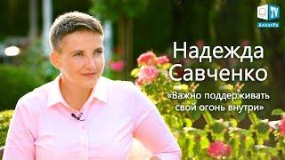 Надежда Савченко о самом главном. Интервью на АЛЛАТРА ТВ