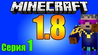 Обзор Minecraft 1.8 (Обзор Майнкрафт 1.8) (ЧАСТЬ 1)