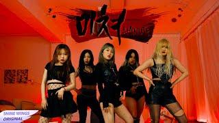 4minute (포미닛) - Crazy (미쳐)ㅣShine Wings [#31]ㅣ커버댄스 Cover Danc…