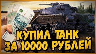 Я купил Объект 279 (р) за 10000 рублей | World of Tanks