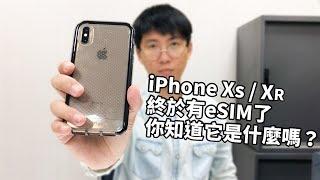 【束褲科技】iPhone XS的eSIM雙卡功能開放了 |  告訴你eSIM是什麼