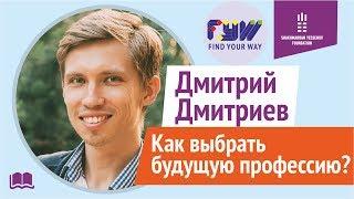 Дмитрий Дмитриев - Как выбрать будущую профессию?