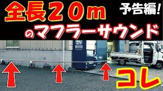 「真面目にふざけろ!」20mのピタゴラマフラー「予告編」