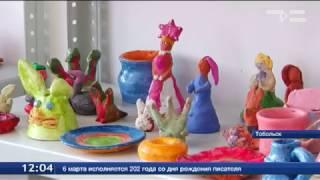 Глина лечит(В Тобольском центре реабилитации детей открыли гончарную мастерскую. Здесь мастер Нурия Маметова не тольк..., 2017-03-03T08:17:05.000Z)