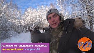 Рыбалка на дедовские жерлицы в мороз 25 C Рыбалка на лесной реке Зимняя рыбалка на щуку 2021 год
