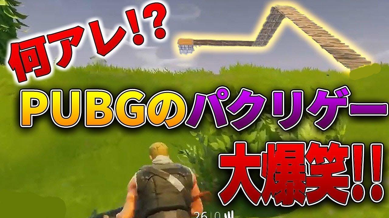 maxresdefault - 【神ゲー?】PS4にPUGBを超える基本無料ゲーム登場【ぱくりゲー?】