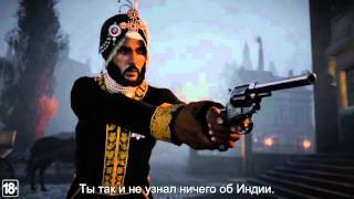Assassin's Creed: Syndicate — Последний Махараджа — трейлер выхода