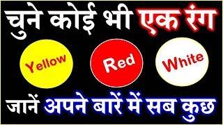 Personality Test according Color Astrology चुने कोई एक रंग जानें अपने बारे में