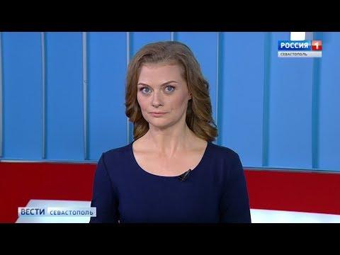 Вести Севастополь 11.11.2019. Выпуск 17:00