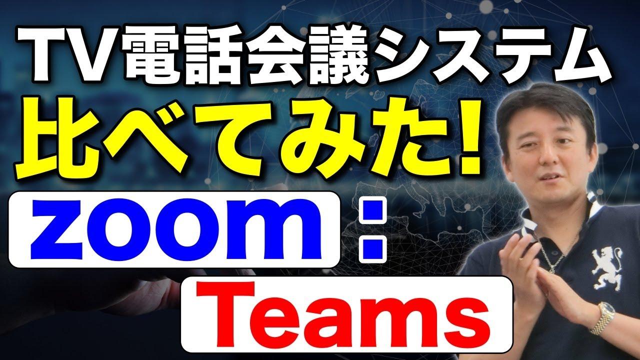 会議 チームス テレビ