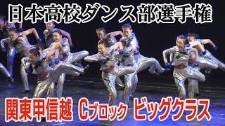 日本高校ダンス部選手権 関東甲信越Cブロック ビッグクラス 全国大会出場校 thumbnail