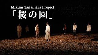 ミクニヤナイハラプロジェクト「桜の園」ダイジェスト