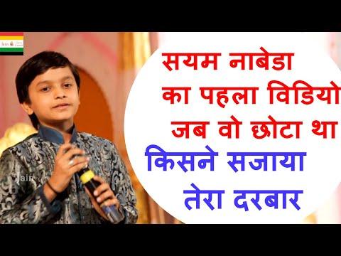 किसने सजाया तेरा दरबार - Kisne Sajaya Tera Darbar || Jain Songs || Sayam Nabeda || Jain Guru Ganesh