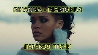 Английский по песням. RIHANNA - DIAMONDS